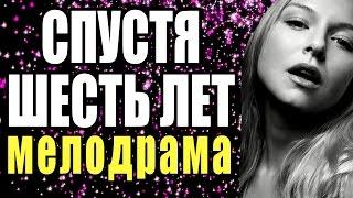 Спустя шесть лет 2016 Русская мелодрама, Новинка
