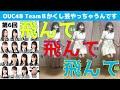 AKB48 / OUC48プロジェクト「OUC48 Team8 かくし芸やっちゃうんです!」20200606