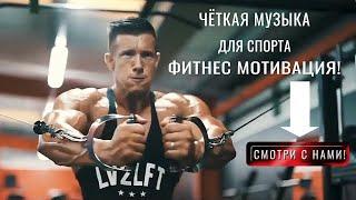 Фитнес + Бодибилдинг + Кроссфит + Бокс мотивация // Музыка для спорта и тренировок
