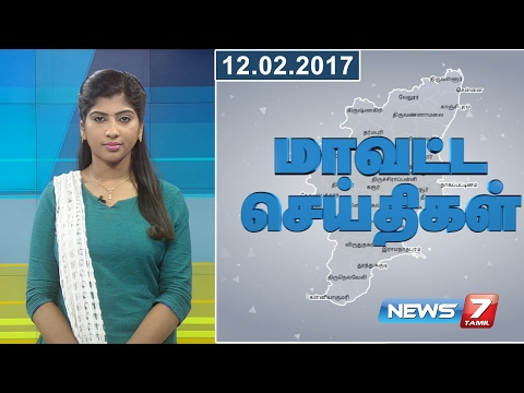 Tamil Nadu District News | 12.02.2017 | News7 Tamil