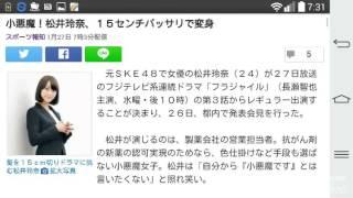 小悪魔!松井玲奈、15センチバッサリで変身 スポーツ報知 1月27日 7時...