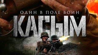 Военный фильм: Касым [2016]
