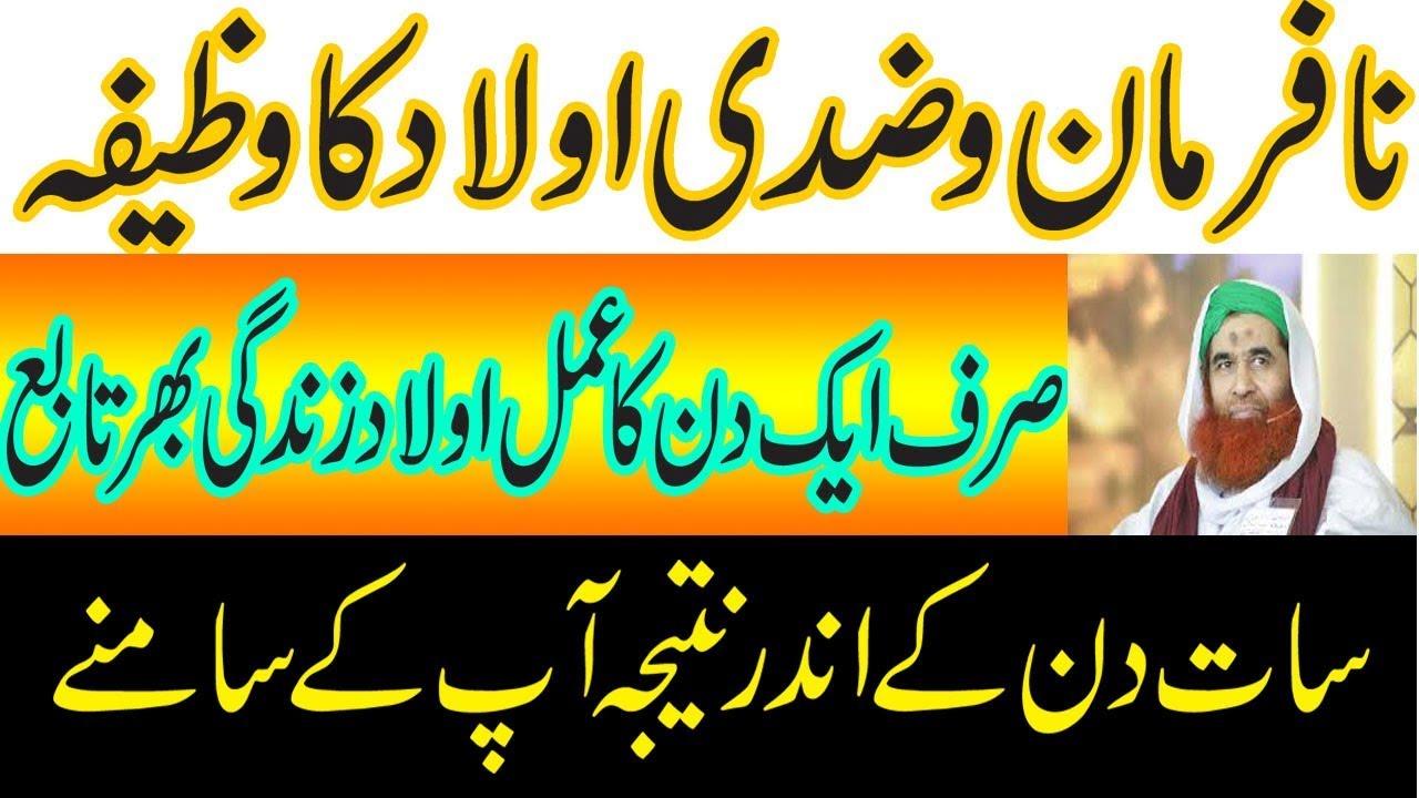 Download Nafarman aulad ke liye wazifa - Aulad ko farmabardar banane ka wazifa/Ask WAzaif teacher