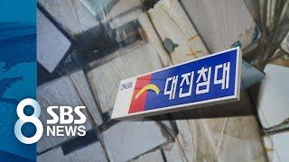 대진침대 현금자산 바닥…'라돈침대' 배상 막막 / SBS