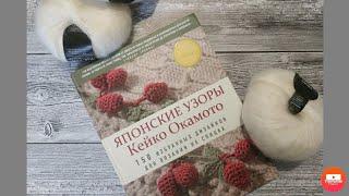"""Обзор на книгу """"Японские узоры Кейко Окамото"""""""