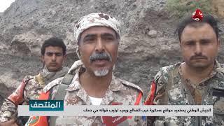 الجيش الوطني يستعيد مواقع عسكرية غرب الضالع ويعيد ترتيب قواته في حمك