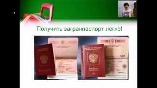 видео Оформление заявления на новый загранпаспорт до 14 лет