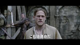 キング・アーサー(字幕版)(予告編)