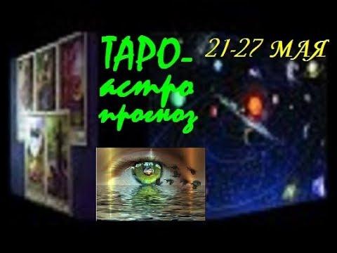 ВОДОЛЕЙ. ТАРО-астро прогноз 21-27 мая. СОЛНЦЕ в Близнецах.Tarot. Энергия любви.