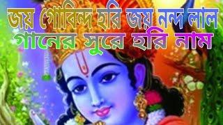 Joy Gobinda Hori Joy Nandalal ¦¦Hare krishna sampraday ¦¦