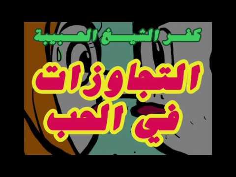 كفر الشيخ الحبيبة - التجاوزات في الحب