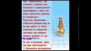 Регулятор давления воды (www.vodaschet.ru).flv(Назначение и принцип работы регулятора давления воды., 2012-03-22T12:01:51.000Z)