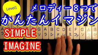 シンプルで美しいイマジンは、オトナの初心者の方、昔習っていた方の 復活ピアノにぴったりかと思います。 今回は、メロディーの弾き方を細かく分けて、短いフレーズを8つ ...