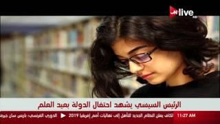 بالفيديو| عرض فيلم تسجيلي عن بنك المعرفة المصري في احتفال عيد العلم
