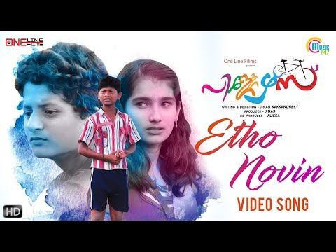 Pillers Malayalam Movie | Etho Novin Song...