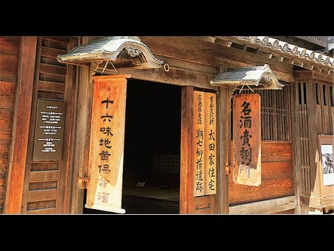 Japan Travel: Historic Ota Residence and Brewing Homeishu, Tomonoura Town, Fukuyama City, Japan