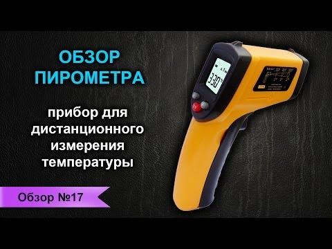 Как называется прибор для измерения температуры воздуха