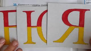 Гласные и согласные звуки / ТЕМА#6 / учебник тат.яз_1 класс_для татар