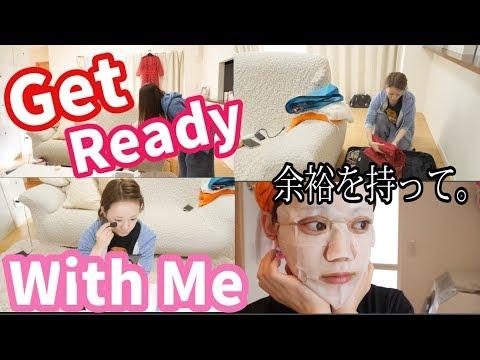 余裕を持ってGet ready with me 〜大丈夫〜