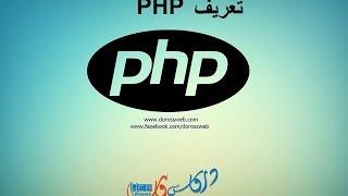الدرس 1 تعريف php