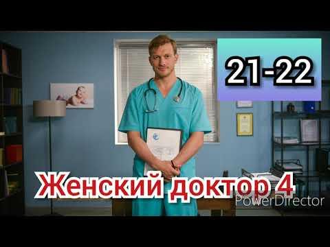 Женский доктор 4 сезон, 21-22 серии