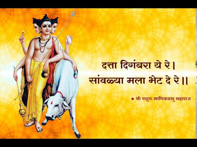 Datta Digambara ye re - दत्ता दिगंबरा ये रे - Datta Bhajan by Shri Manik Prabhu Maharaj