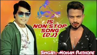 सुपरहिट भोजपुरी नॉन स्टॉप सॉन्ग superhit Bhojpuri Dj nonstop song