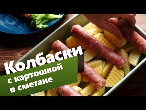Баварские колбаски с картошкой в сметане. Запекаем в духовке баварские колбаски с картофелем