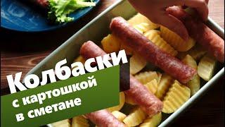 Баварские колбаски с картошкой в сметане Запекаем в духовке баварские колбаски с картофелем
