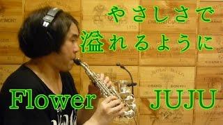 Flower『やさしさで溢れるように』をカーブドソプラニーノサックスで演奏。 アルトサックス用楽譜はこちら→ ○やさしさで溢れるように - Flower(JU...