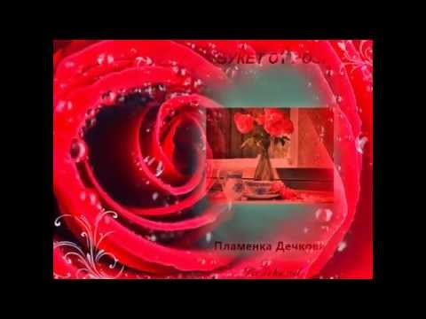 Букет от рози  Плам /Пламенка Дечкова