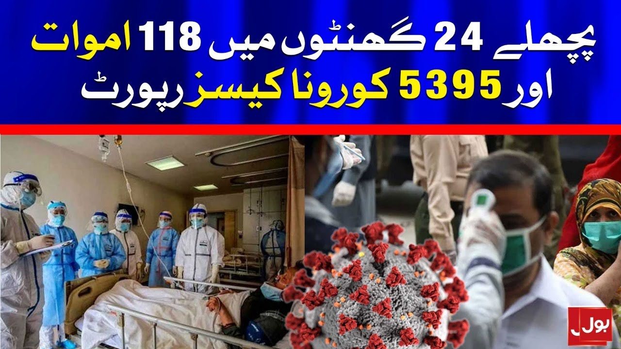 COVID-19 Active Cases 77,294 in Pakistan