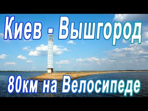 VlogZ: Поездка на Киевское Море на Велосипеде! Трип 80км