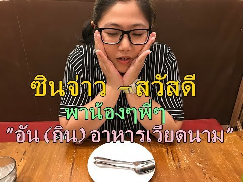 """ร้านอาหารเวียดนาม """"ยัมมี่ แหนมเนือง"""" @คริสตัลราชพฤกษ์ น่ากินมาก!! l ร้านอาหารในกรุงเทพ"""