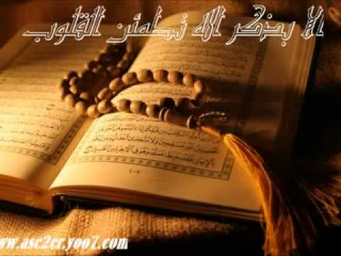 sourat al baqarah ahmed al ajmi mp3