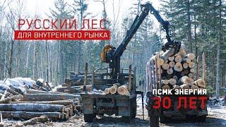 Русский лес для внутреннего рынка. ПСМК \Энергия\ 30 лет