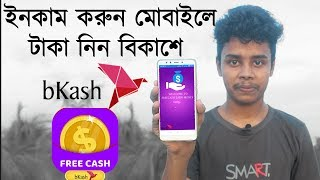 Free Bkash earn money mobile app . Earn and payment bkash  myzone pro