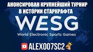 Анонс WESG и турнир по StarCraft 2: LotV от первого лица(АНОНС КРУПНЕЙШЕГО ТУРНИРА В ИСТОРИИ СТАРКРАФТА: https://new.vk.com/korea20?w=wall-35007702_10997 Регистрация для граждан Армении..., 2016-08-05T19:00:03.000Z)
