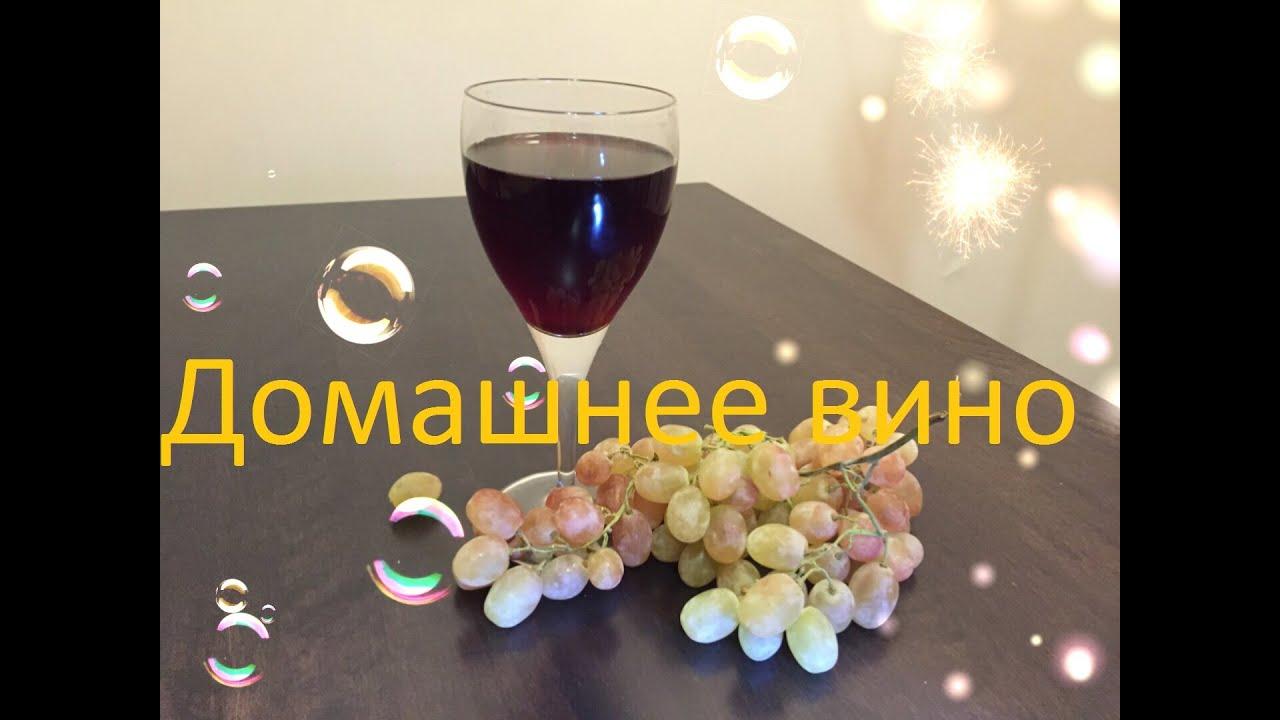 Как сделать виноградное вино фото 497