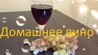 вИНО. Яблочно-виноградное вино. часть 1/Apple-grape wine Part 1