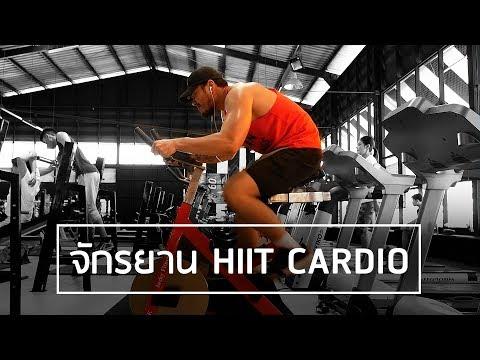 ใช้จักรยานทำ HIIT Cardio 15 นาที เผาผลาญไขมันได้ 20 ชั่วโมง+