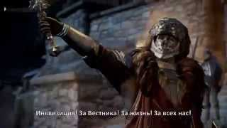 Dragon Age: Inquisition - Враги Тедаса. Трейлер Gamescom 2014