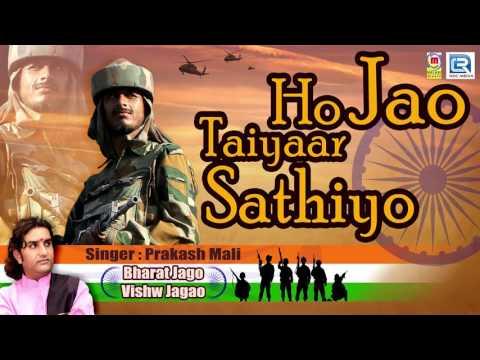 Prakash Mali का सुपरहिट देश भक्ति गीत - Ho Jao Taiyaar Sathiyo | Independence Day Songs