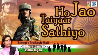 Prakash Mali का सुपरहिट देश भक्ति गीत - Ho Jao Taiyaar Sathiyo | 26th January Song 2019