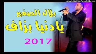 bilal sghir 2017 ya denya bzf قنبلة الموسم بلال الصغير يا دنيا بزاف