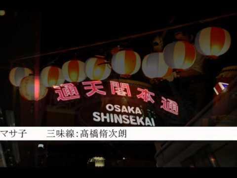 高橋脩次郎 河内音頭 唄:川崎マサ子 kawachiondo  Takahasi Shujiro