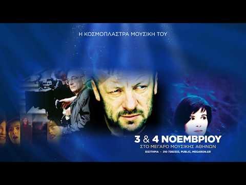 Η «κοσμοπλάστρα μουσική» του ZBIGNIEW PREISNER Film Music and Classical