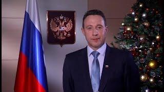 видео Поздравление полномочного представителя Президента РФ