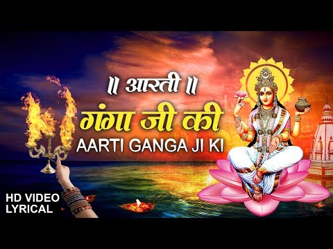 Ganga Aarti, Jai Gange Mata with Hindi English Lyrics I ANURADHA PAUDWAL