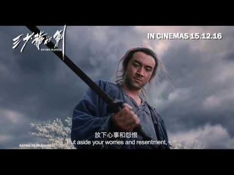 《三少爷的剑》SWORD MASTER Teaser Trailer | In Cinemas 15.12.2016